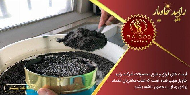 قیمت خاویار سیاه ایرانی در بازار اروپا