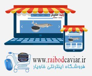 خرید اینترنتی خاویار ایرانی