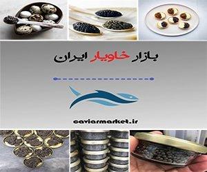 بازار خاویار ایران