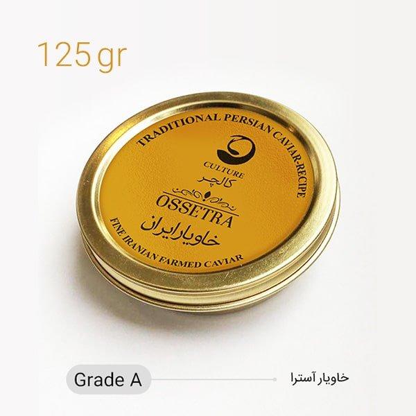 خاویار آسترا 125 گرمی (Grade A) کالچر