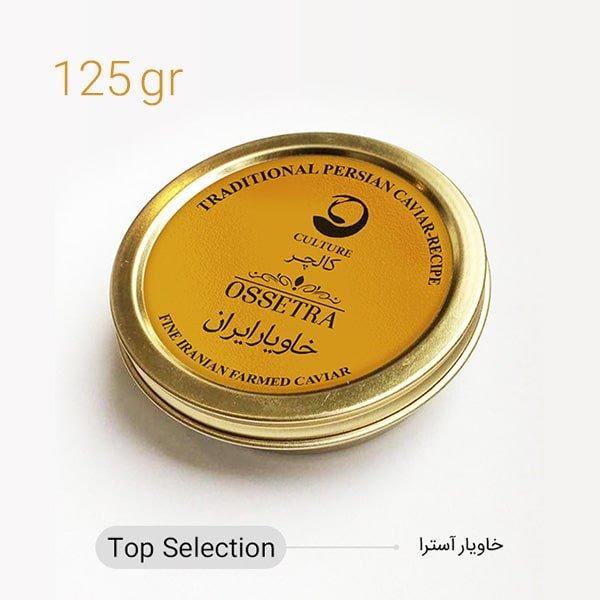 خاویار آسترا 125 گرمی (Top Selection) کالچر