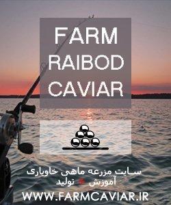 مرجع پرورش انواع ماهیان خاویاری