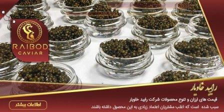 خاویار ایران فروش