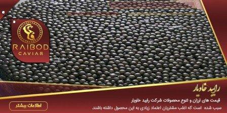 خرید خاویار در ایران