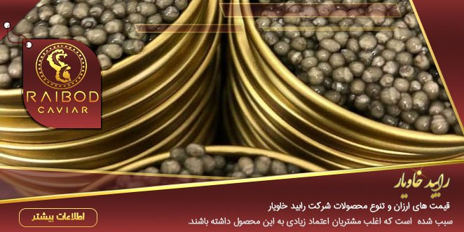 قیمت خاویار مازندران