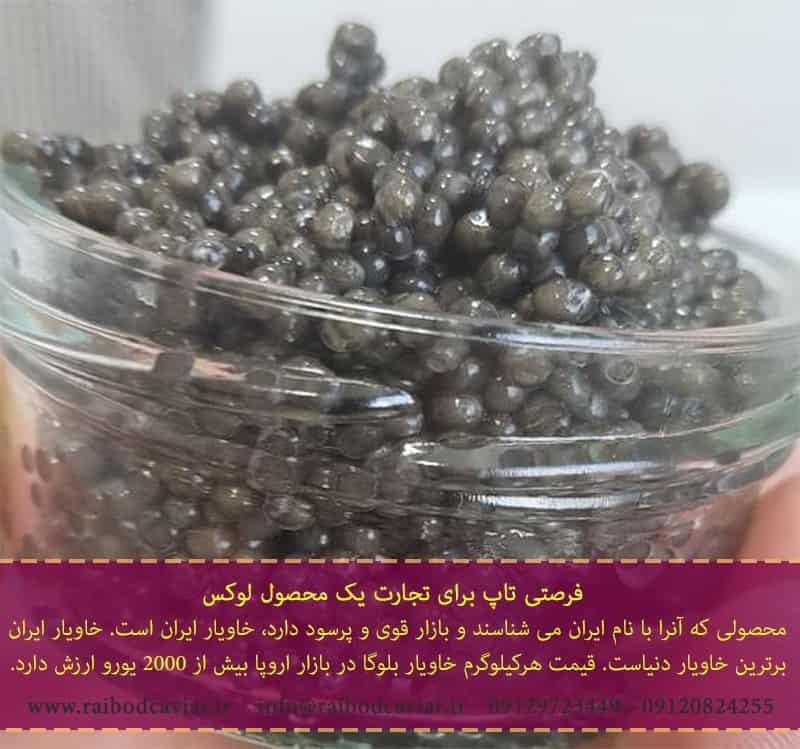 خرید خاویار پرورشی در خوزستان