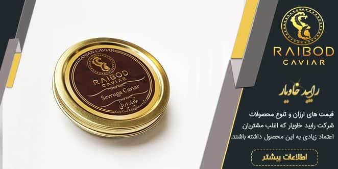 نمایندگی فروش انواع خاویار با کیفیت در مشهد