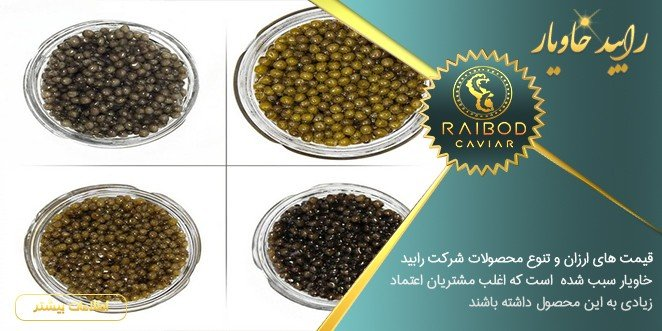 قیمت انواع خاویار ایرانی در بازار ایران